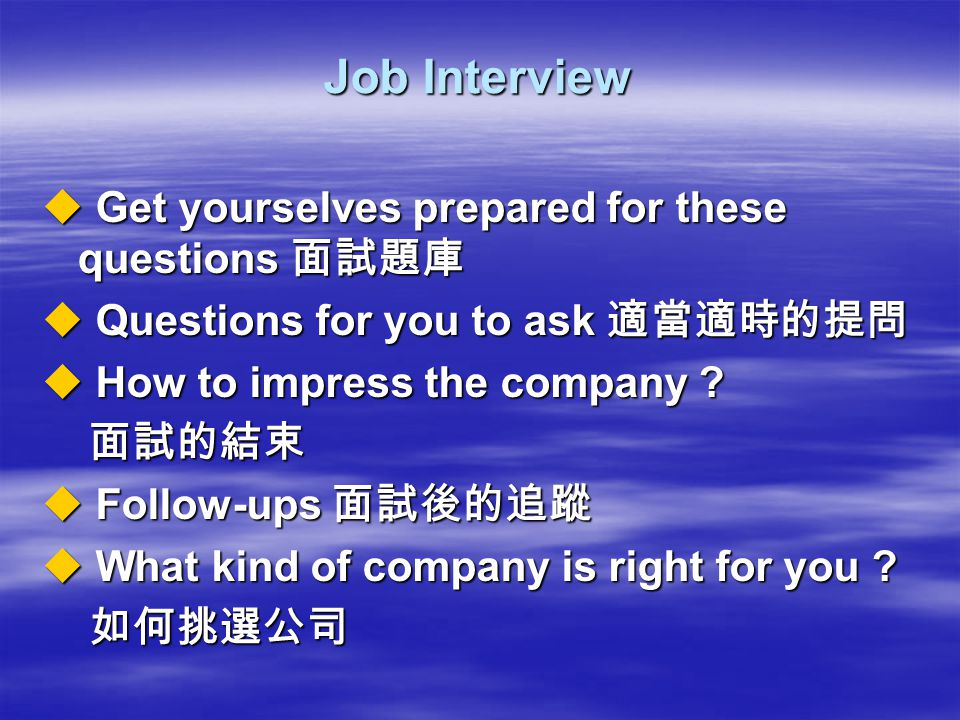 Job Interview Get yourselves prepared for these questions 面試題庫