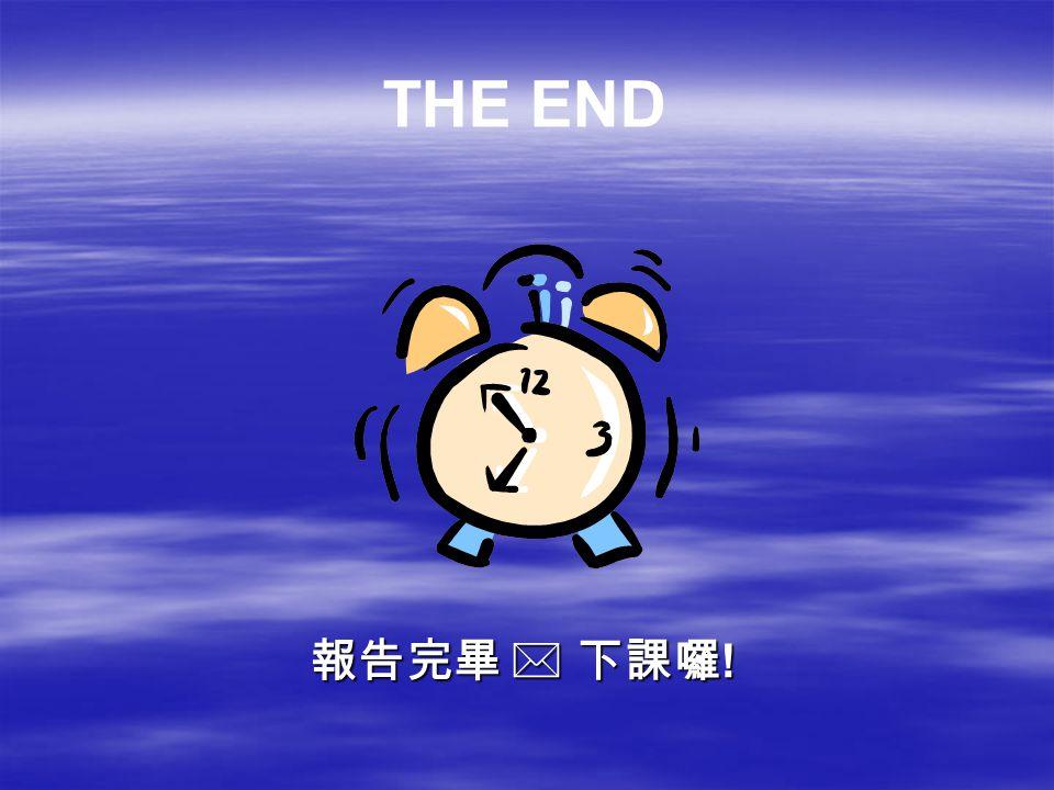 THE END 報告完畢  下課囉!