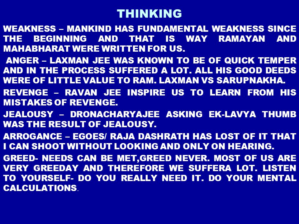 THINKING WEAKNESS – MANKIND HAS FUNDAMENTAL WEAKNESS SINCE THE BEGINNING AND THAT IS WAY RAMAYAN AND MAHABHARAT WERE WRITTEN FOR US.