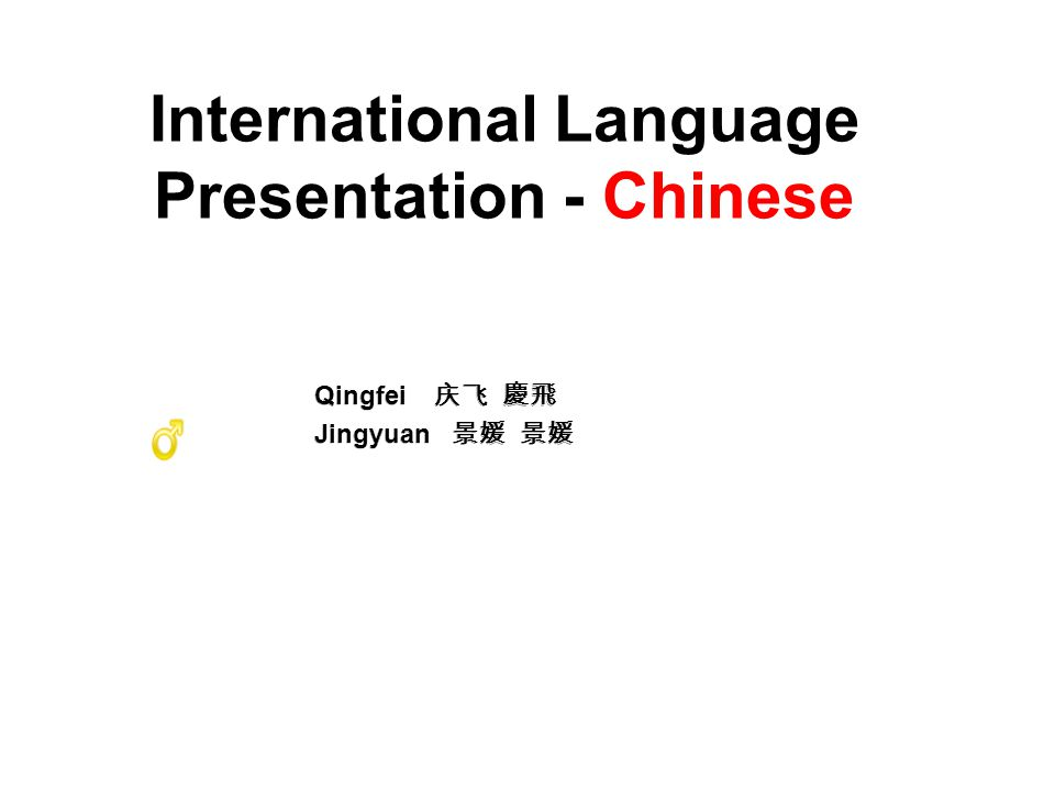 International Language Presentation - Chinese