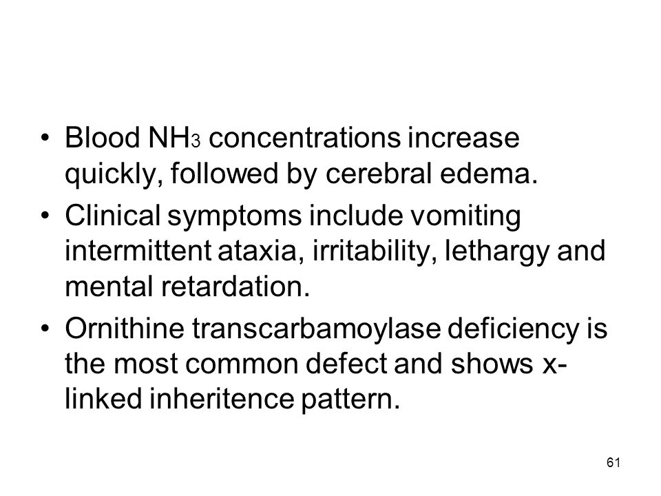 Blood NH3 concentrations increase quickly, followed by cerebral edema.