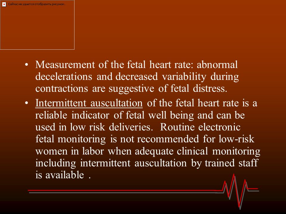 Measurement of the fetal heart rate: abnormal decelerations and decreased variability during contractions are suggestive of fetal distress.