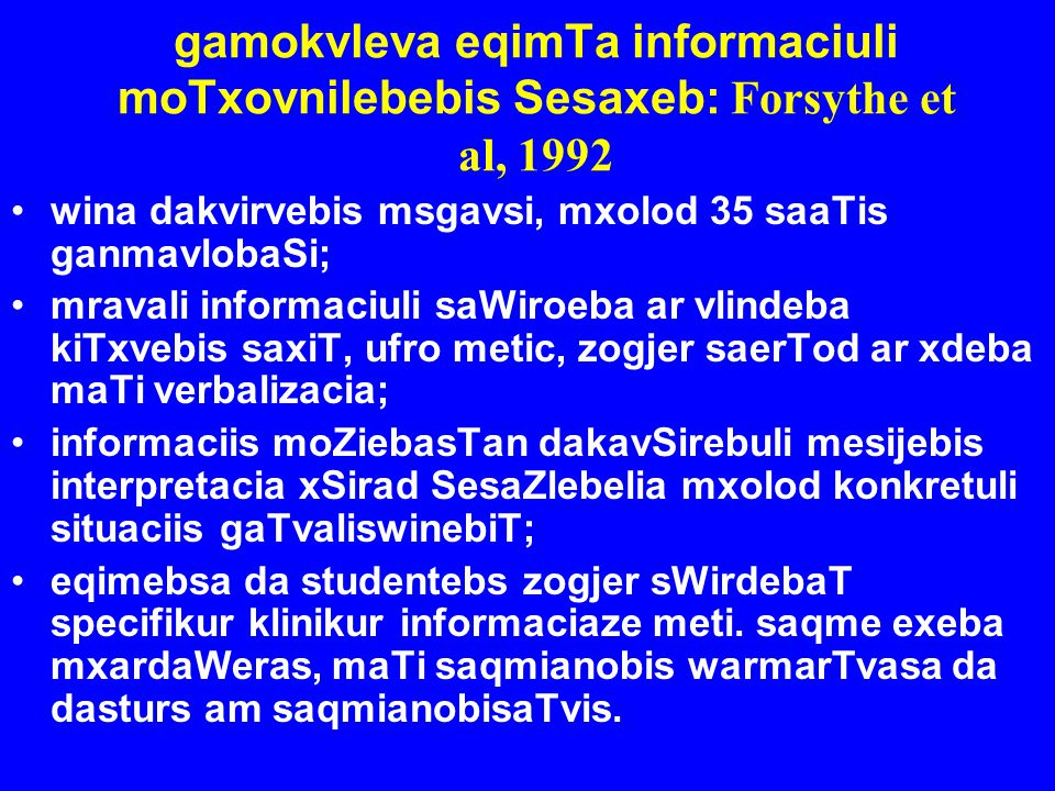 gamokvleva eqimTa informaciuli moTxovnilebebis Sesaxeb: Forsythe et al, 1992