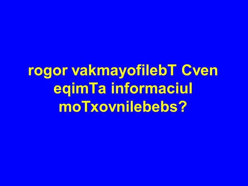 rogor vakmayofilebT Cven eqimTa informaciul moTxovnilebebs