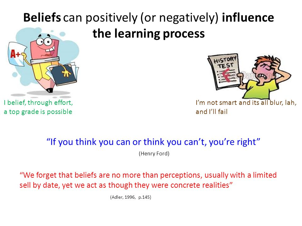 Beliefs can positively (or negatively) influence the learning process