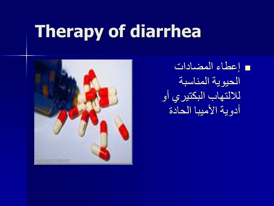Therapy of diarrhea إعطاء المضادات الحيوية المناسبة للالتهاب البكتيري أو أدوية الأميبا الحادة