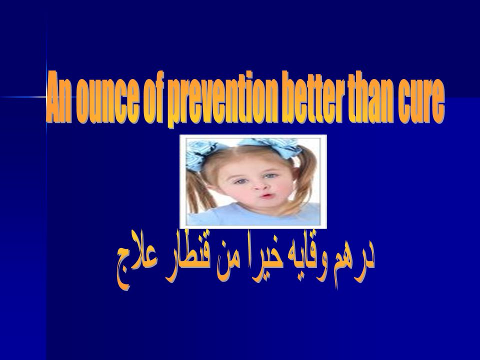 An ounce of prevention better than cure درهم وقايه خيرا من قنطار علاج