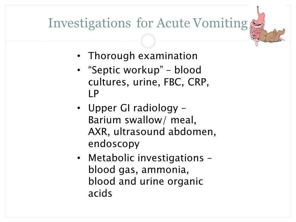 Investigations for Acute Vomiting