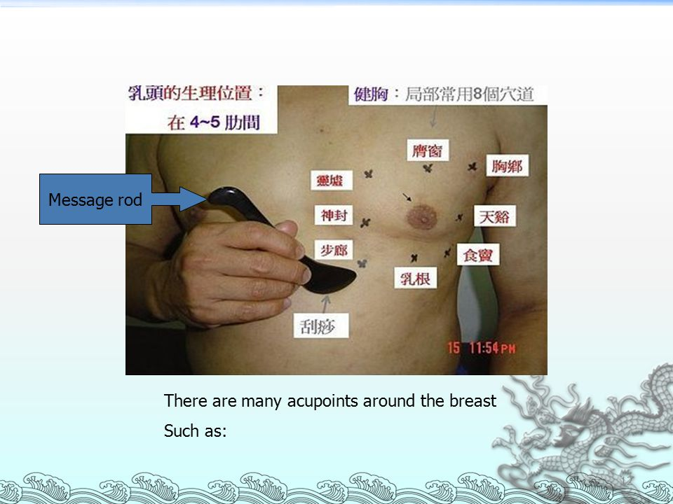 Message rod There are many acupoints around the breast Such as: