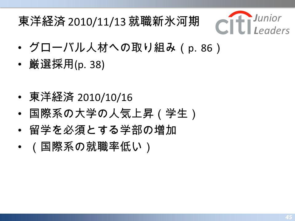 プレジデント 2010/10/18 (国内会社の英会話教室需要の増加) 東洋経済 2010/6/19