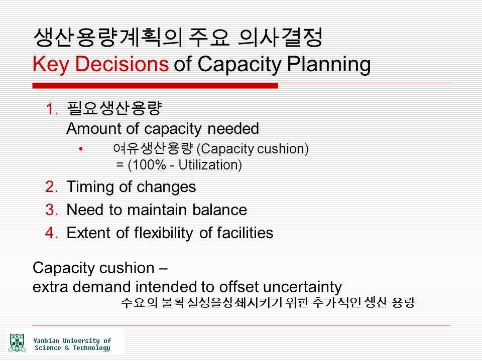 생산용량계획의 주요 의사결정 Key Decisions of Capacity Planning