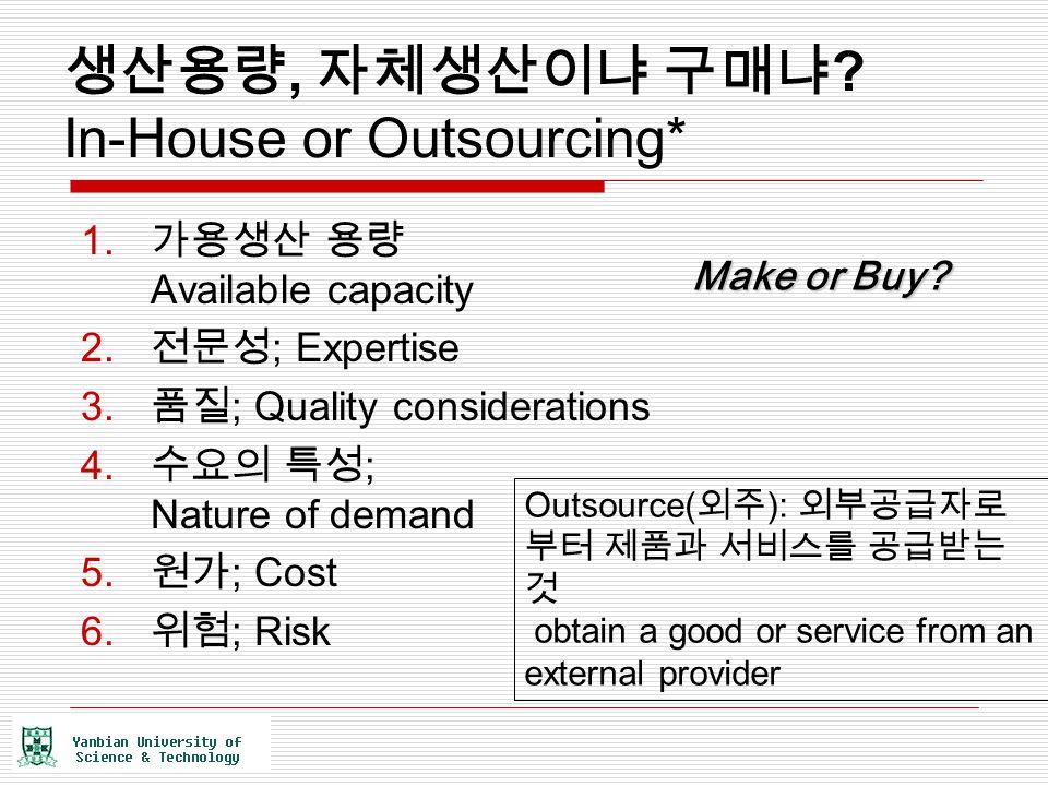 생산용량, 자체생산이냐 구매냐 In-House or Outsourcing*