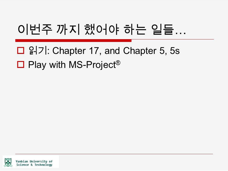 이번주 까지 했어야 하는 일들… 읽기: Chapter 17, and Chapter 5, 5s