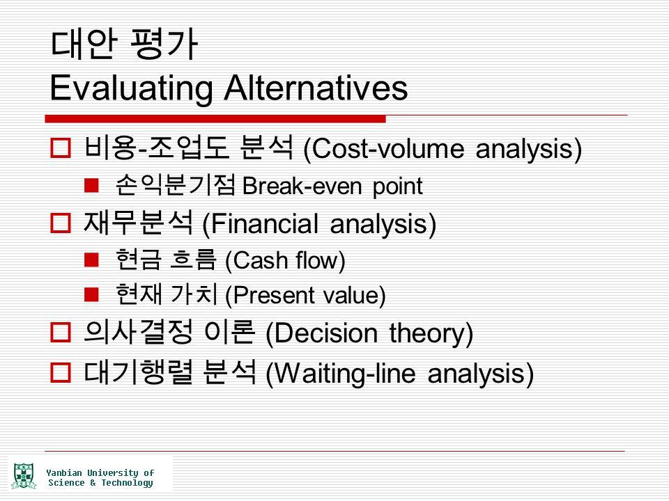 대안 평가 Evaluating Alternatives