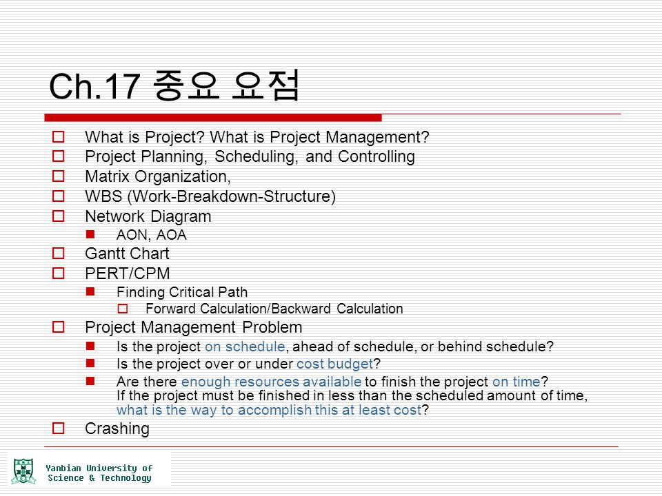 Ch.17 중요 요점 What is Project What is Project Management