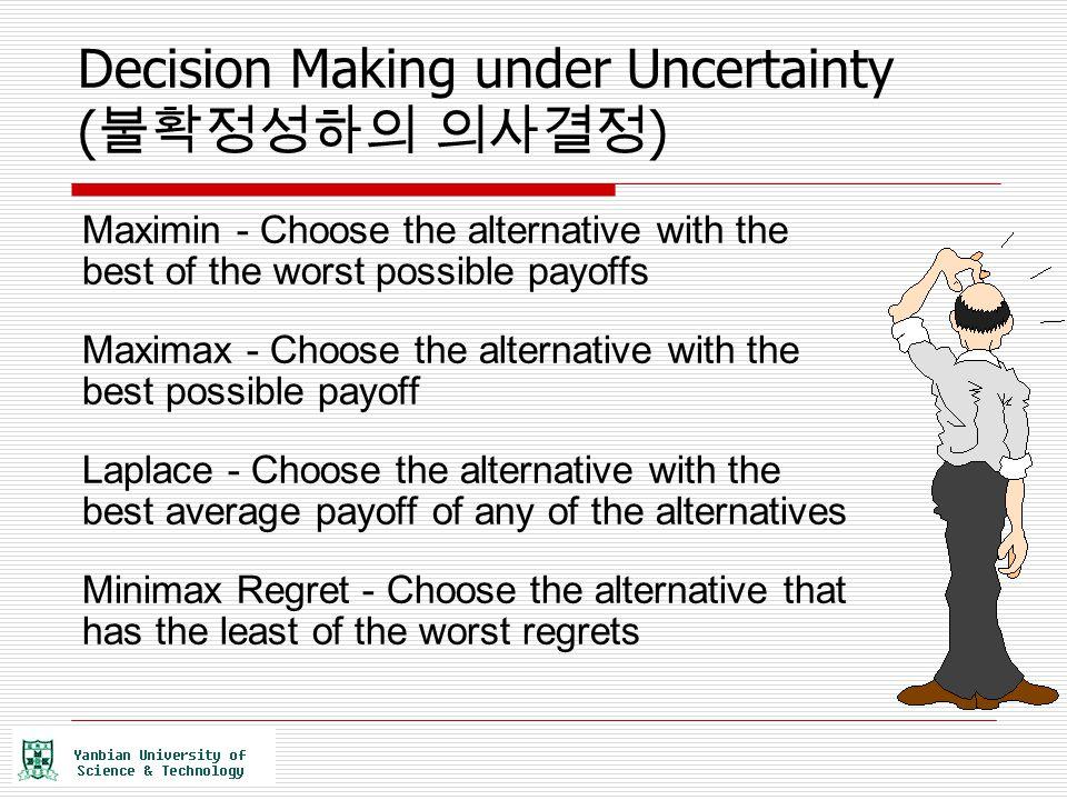 Decision Making under Uncertainty (불확정성하의 의사결정)