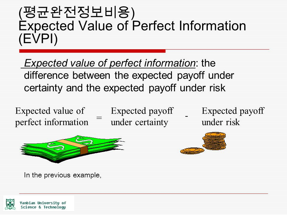 (평균완전정보비용) Expected Value of Perfect Information (EVPI)
