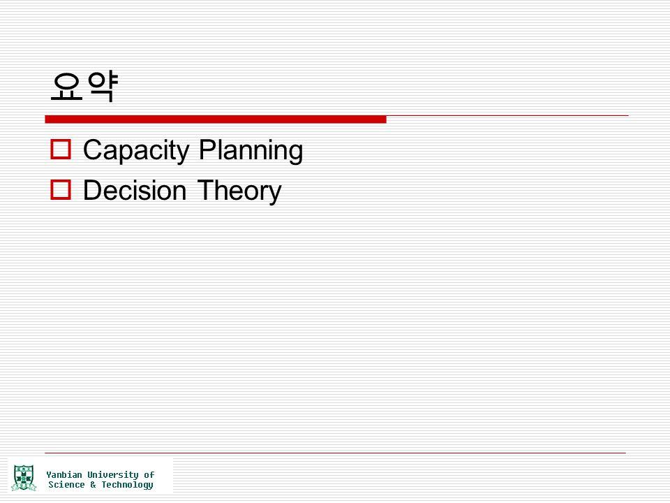 요약 Capacity Planning Decision Theory