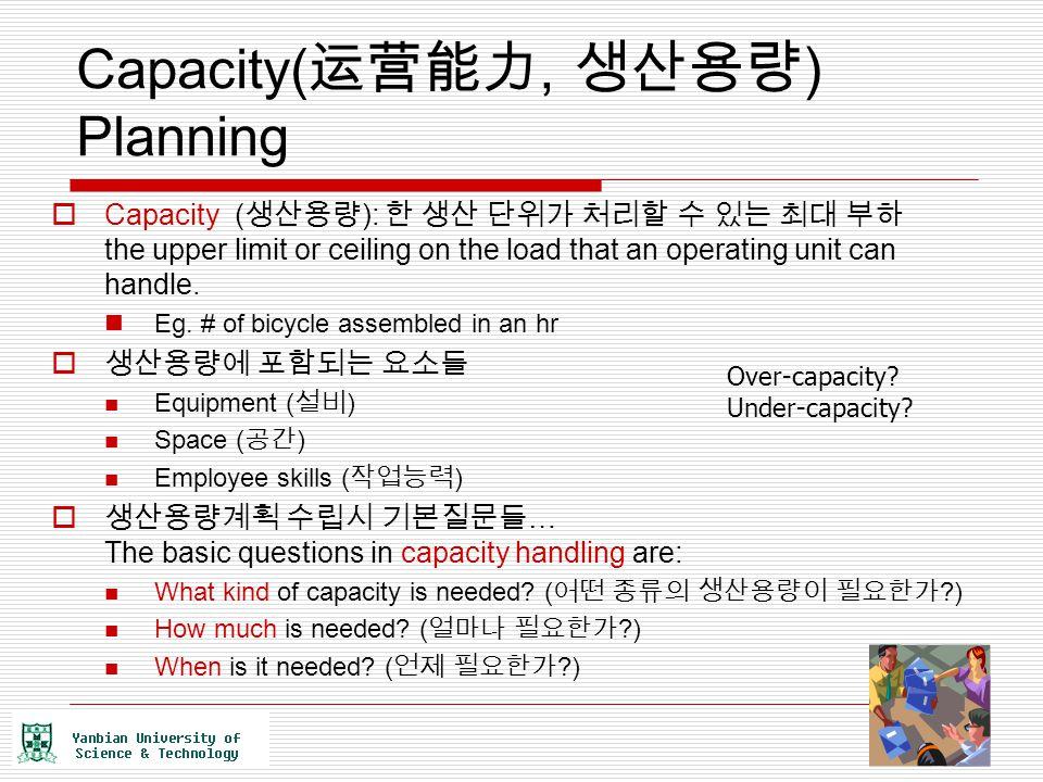 Capacity(运营能力, 생산용량) Planning
