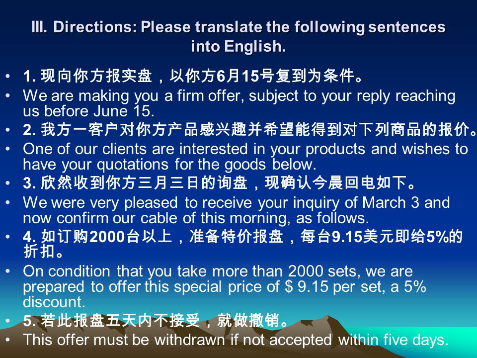 III. Directions: Please translate the following sentences into English.