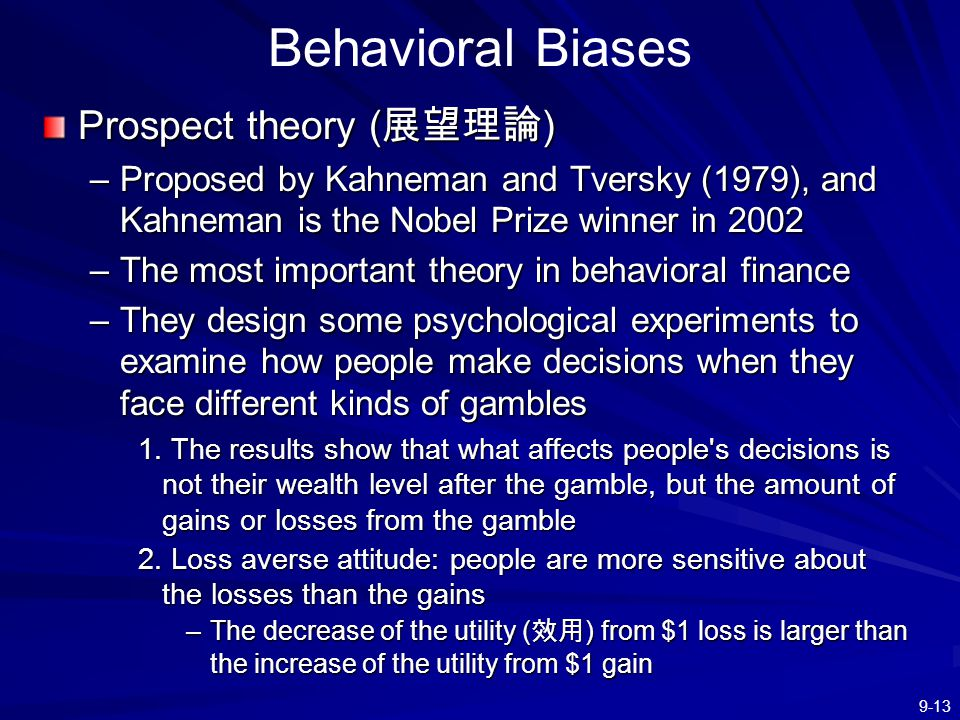 Behavioral Biases Prospect theory (展望理論)