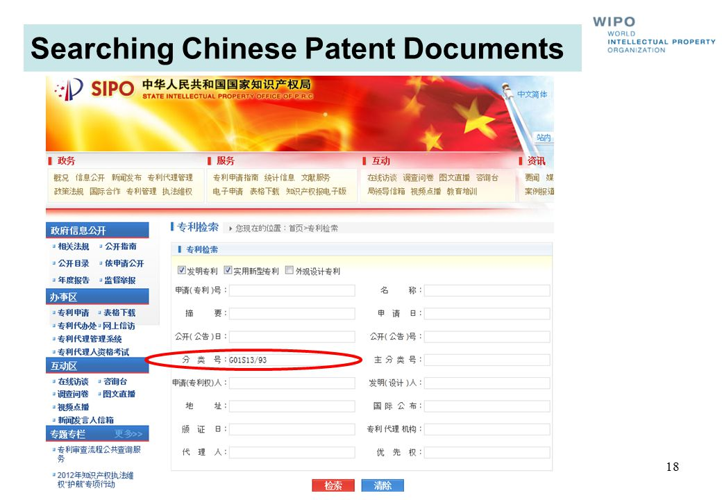 Searching Chinese Patent Documents