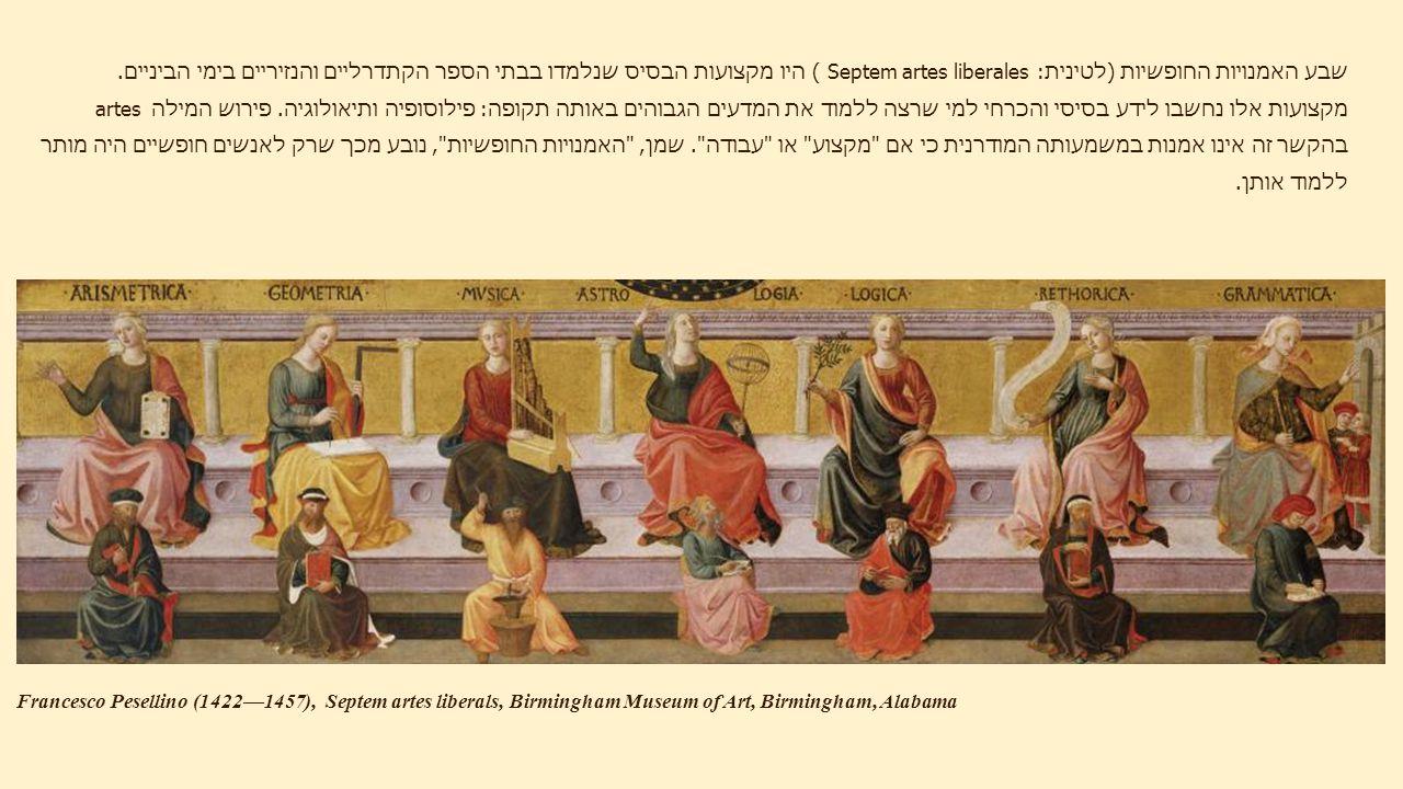 שבע האמנויות החופשיות (לטינית: Septem artes liberales ) היו מקצועות הבסיס שנלמדו בבתי הספר הקתדרליים והנזיריים בימי הביניים. מקצועות אלו נחשבו לידע בסיסי והכרחי למי שרצה ללמוד את המדעים הגבוהים באותה תקופה: פילוסופיה ותיאולוגיה. פירוש המילה artes בהקשר זה אינו אמנות במשמעותה המודרנית כי אם מקצוע או עבודה . שמן, האמנויות החופשיות , נובע מכך שרק לאנשים חופשיים היה מותר ללמוד אותן.