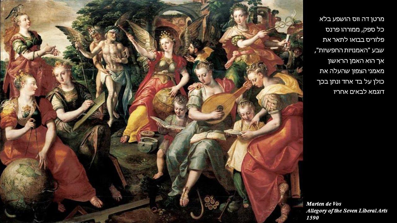 מרטן דה ווס הושפע בלא כל ספק, ממורהו פרנס פלוריס בבואו לתאר את שבע האמנויות החפשיות , אך הוא האמן הראשון מאמני הצפון שהעלה את כולן על בד אחד ונתן בכך דוגמא לבאים אחריו