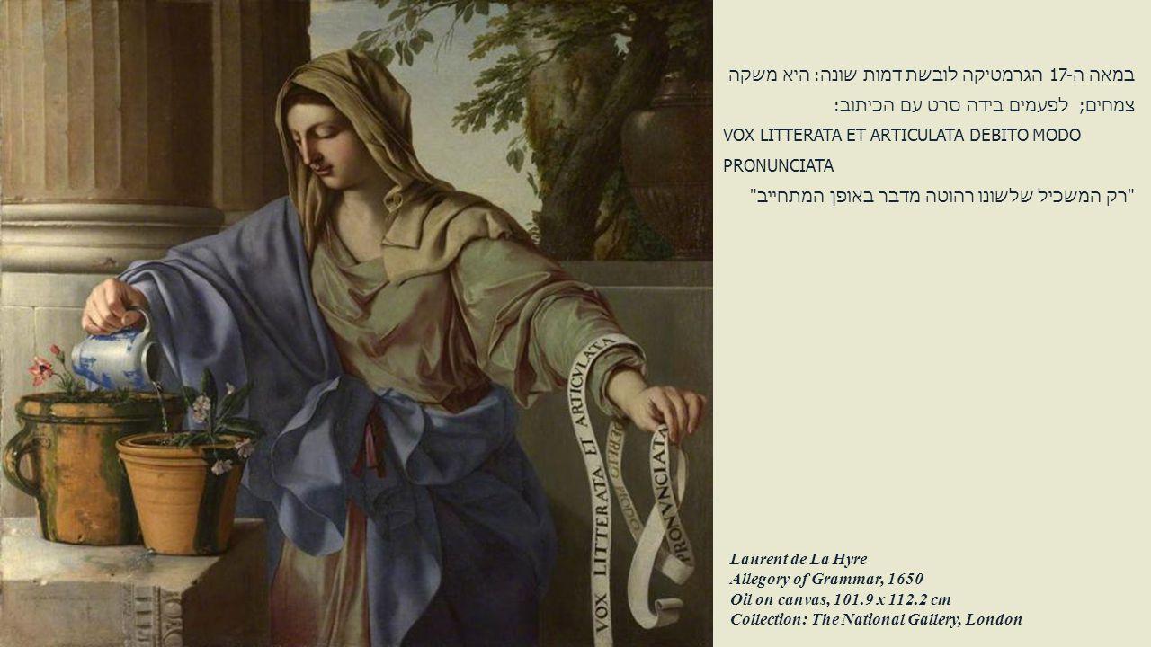 במאה ה-17 הגרמטיקה לובשת דמות שונה: היא משקה צמחים; לפעמים בידה סרט עם הכיתוב: