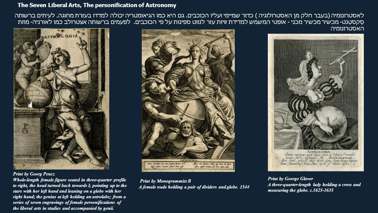 The Seven Liberal Arts, The personification of Astronomy