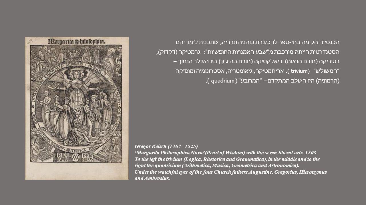 הכנסייה הקימה בתי-ספר להכשרת כוהניה ונזיריה, שתכנית לימודיהם הסטנדרטית הייתה מורכבת מ שבע האמנויות החופשיות : גרמטיקה (דקדוק), רטוריקה (תורת הנאום) ודיאלקטיקה (תורת ההיגיון) היו השלב הנמוך – המשולש trivium) ). אריתמטיקה, גיאומטריה, אסטרונומיה ומוסיקה (הרמוניה) היו השלב המתקדם – המרובע (quadrium ).