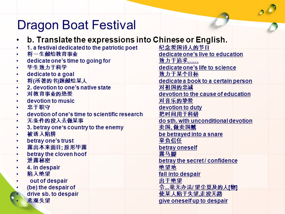 Dragon Boat Festival b. Translate the expressions into Chinese or English. 1. a festival dedicated to the patriotic poet 纪念爱国诗人的节日.