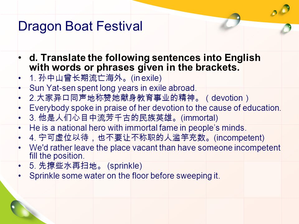 Dragon Boat Festival d. Translate the following sentences into English with words or phrases given in the brackets.