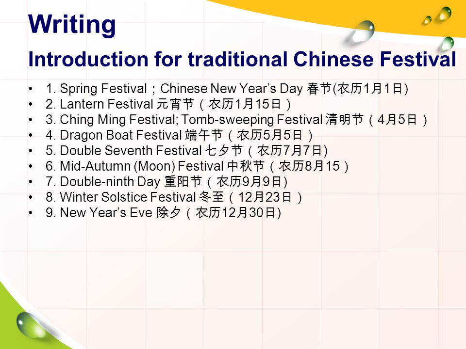 Writing Introduction for traditional Chinese Festival