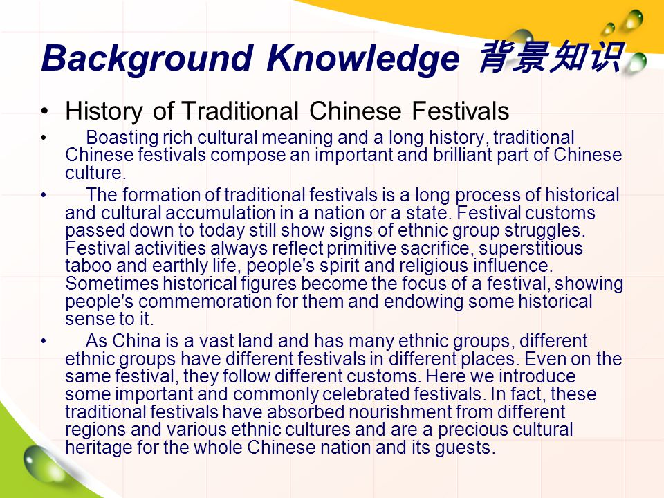 Background Knowledge 背景知识
