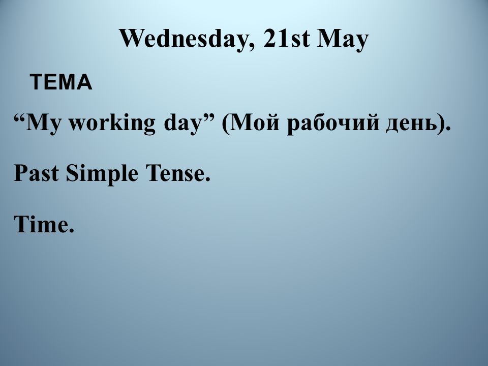 My working day (Мой рабочий день). Past Simple Tense. Time.