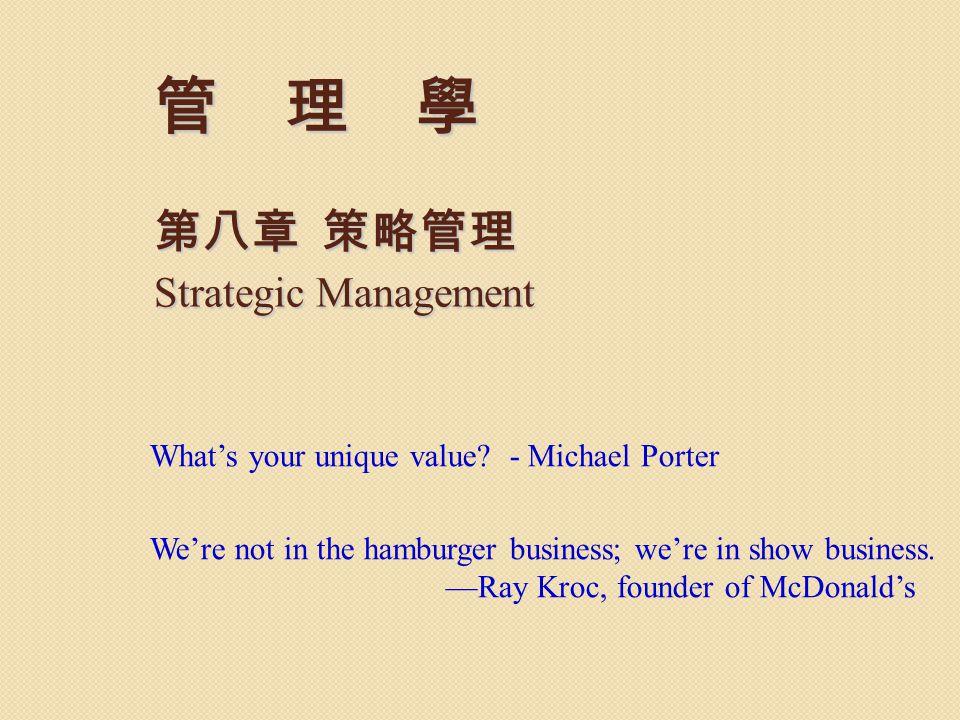 管 理 學 第八章 策略管理 Strategic Management