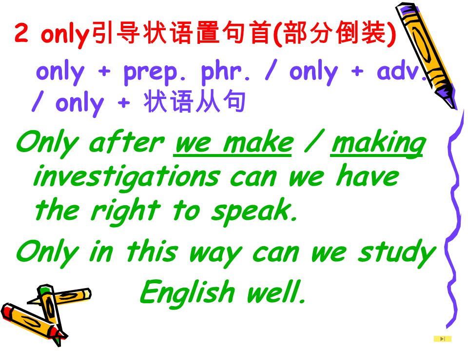 Only in this way can we study English well.
