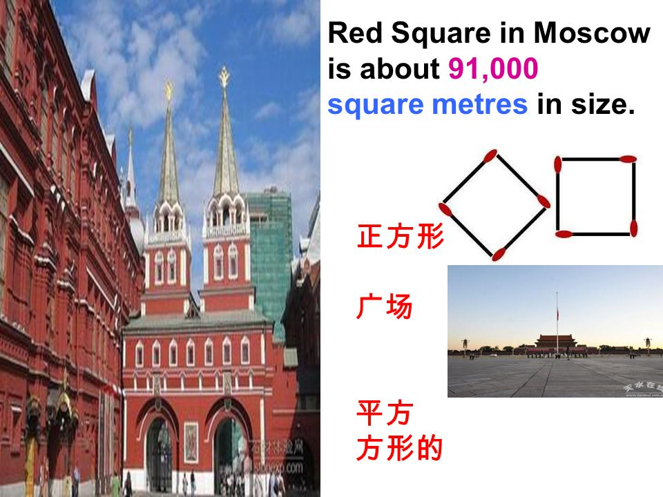 Red Square in Moscow is about 91,000 square metres in size. 正方形 广场 平方 方形的