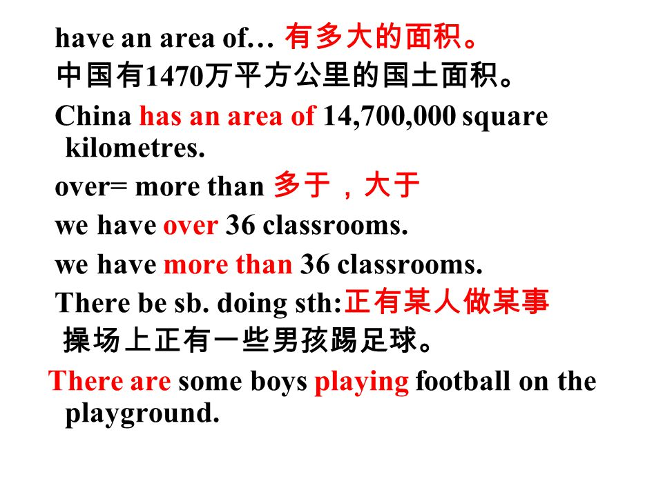 have an area of… 有多大的面积。