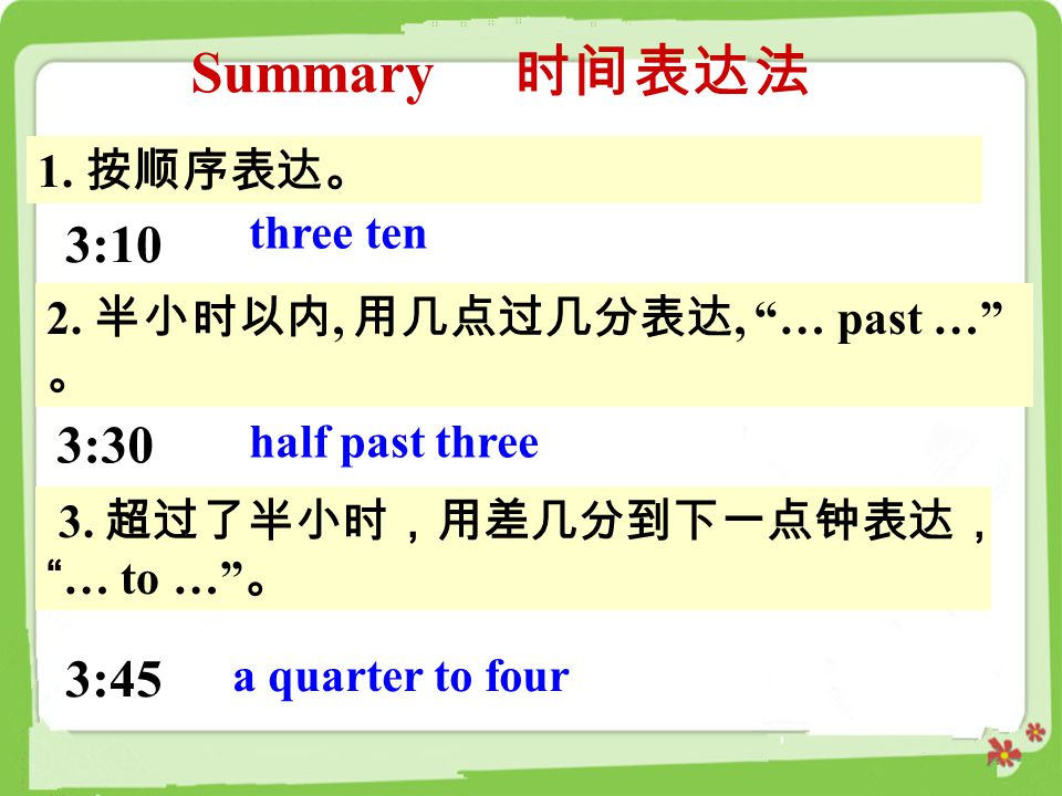 Summary 时间表达法 3:10 3:30 3:45 1. 按顺序表达。 three ten
