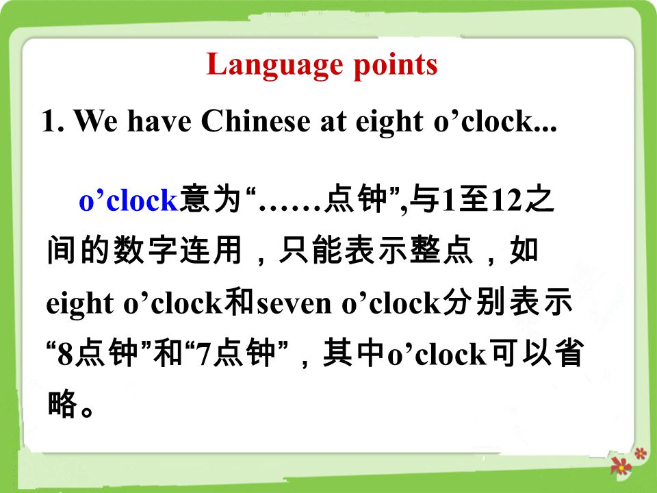 Language points 1. We have Chinese at eight o'clock...