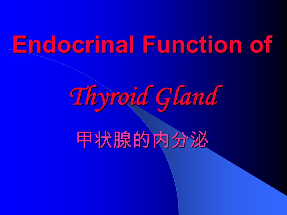 Endocrinal Function of Thyroid Gland 甲状腺的内分泌