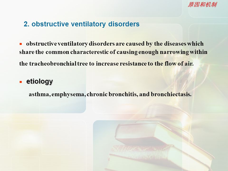 2. obstructive ventilatory disorders