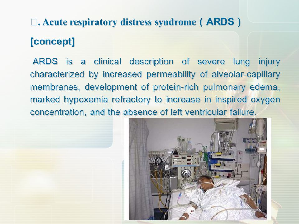 Ⅲ. Acute respiratory distress syndrome(ARDS)