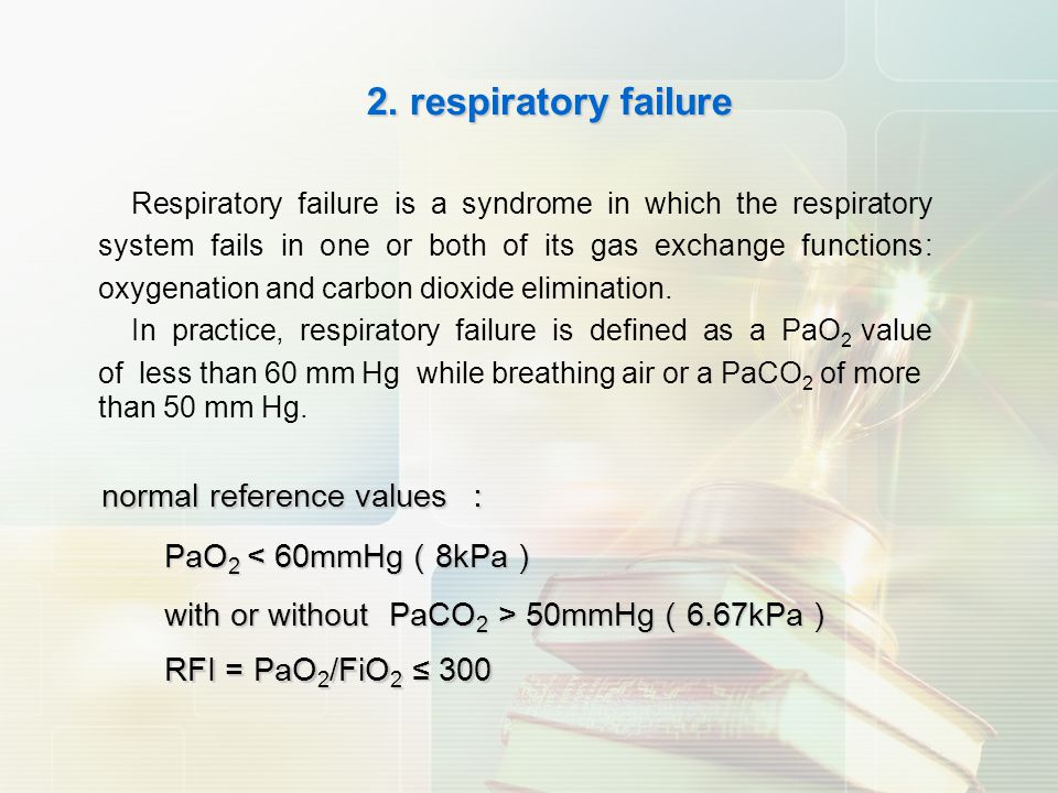 2. respiratory failure normal reference values :