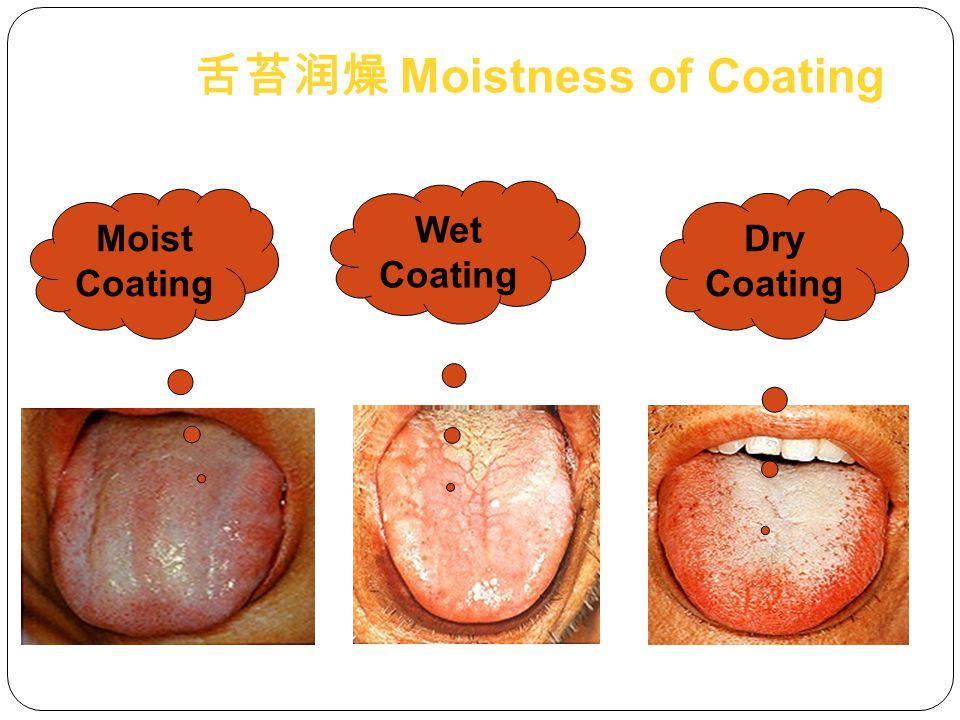 舌苔润燥 Moistness of Coating