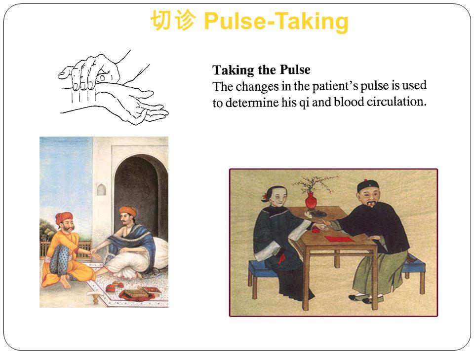 切诊 Pulse-Taking