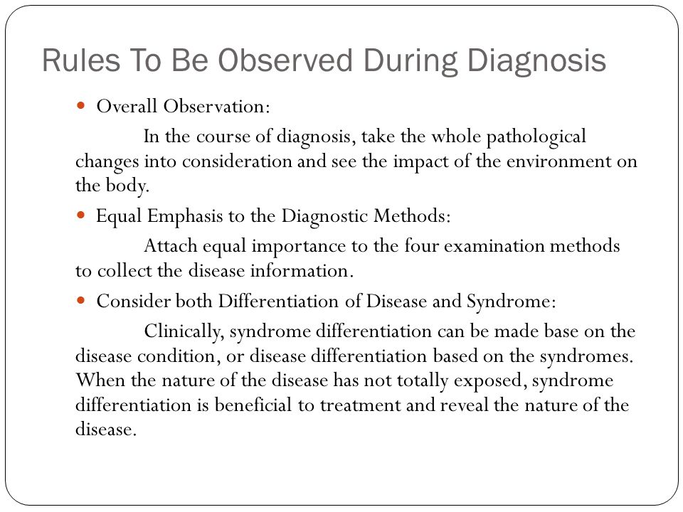 Rules To Be Observed During Diagnosis