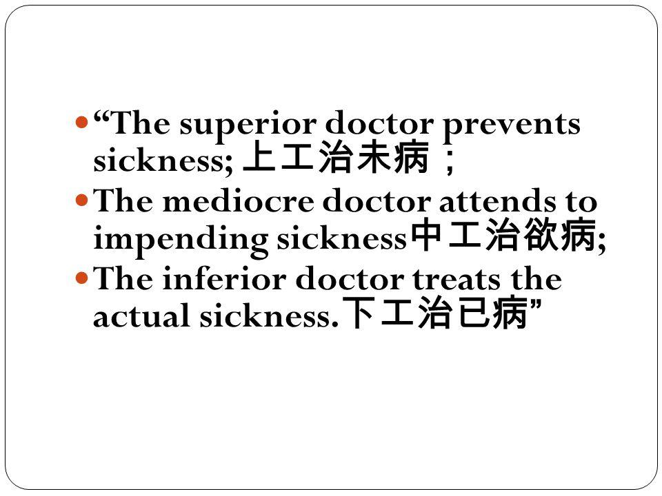 The superior doctor prevents sickness; 上工治未病;